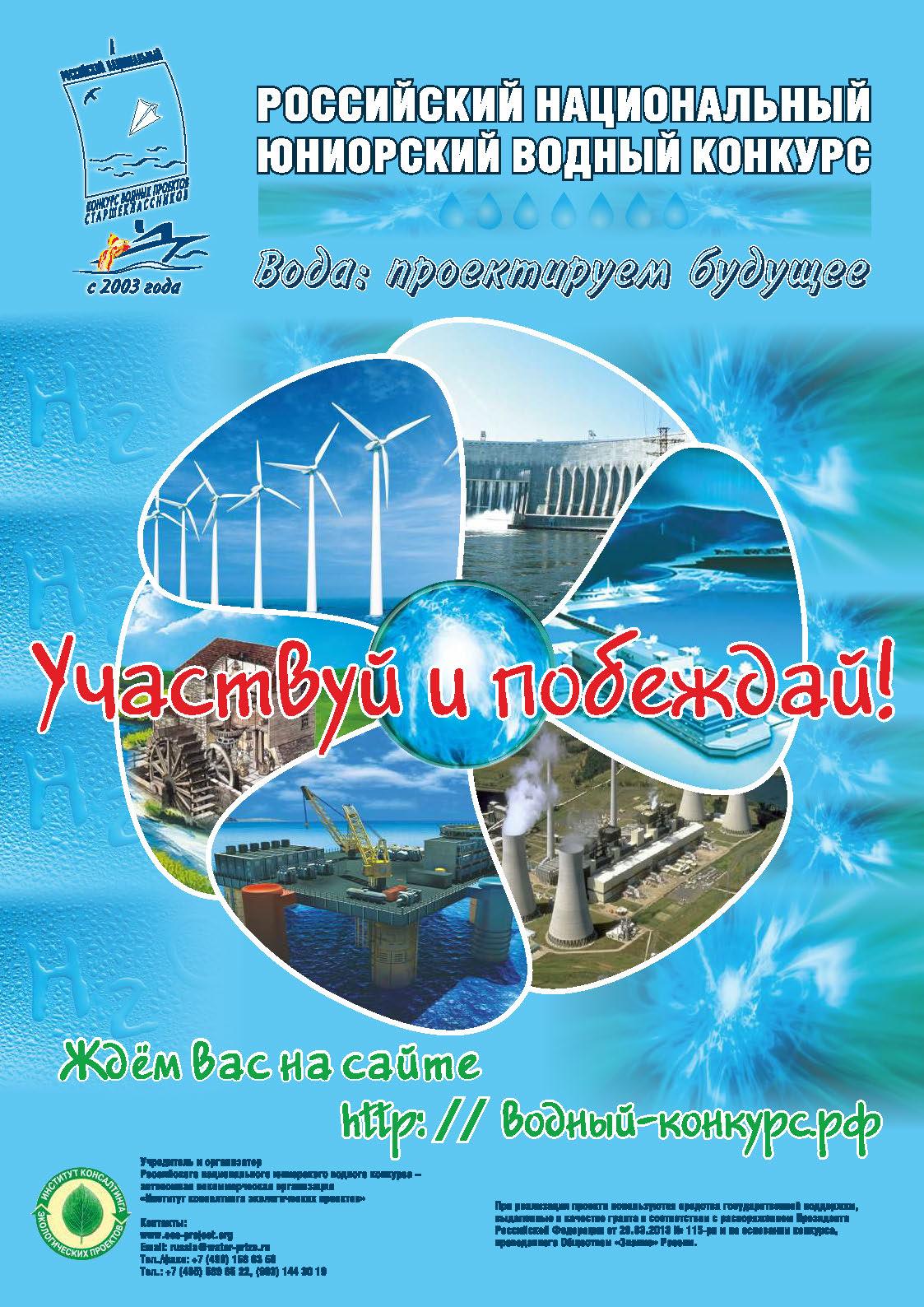 Российский национальный юниорский водный конкурс