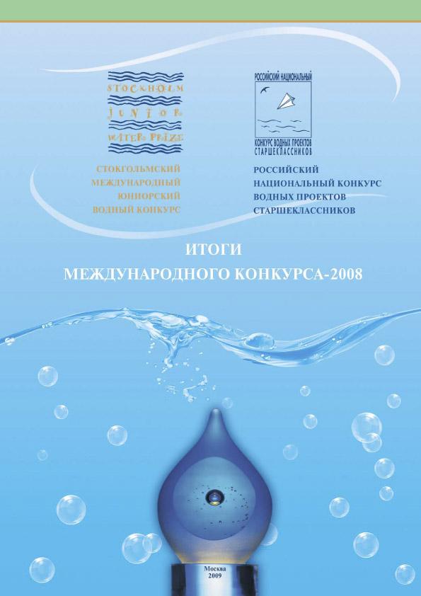 Водный проект конкурс